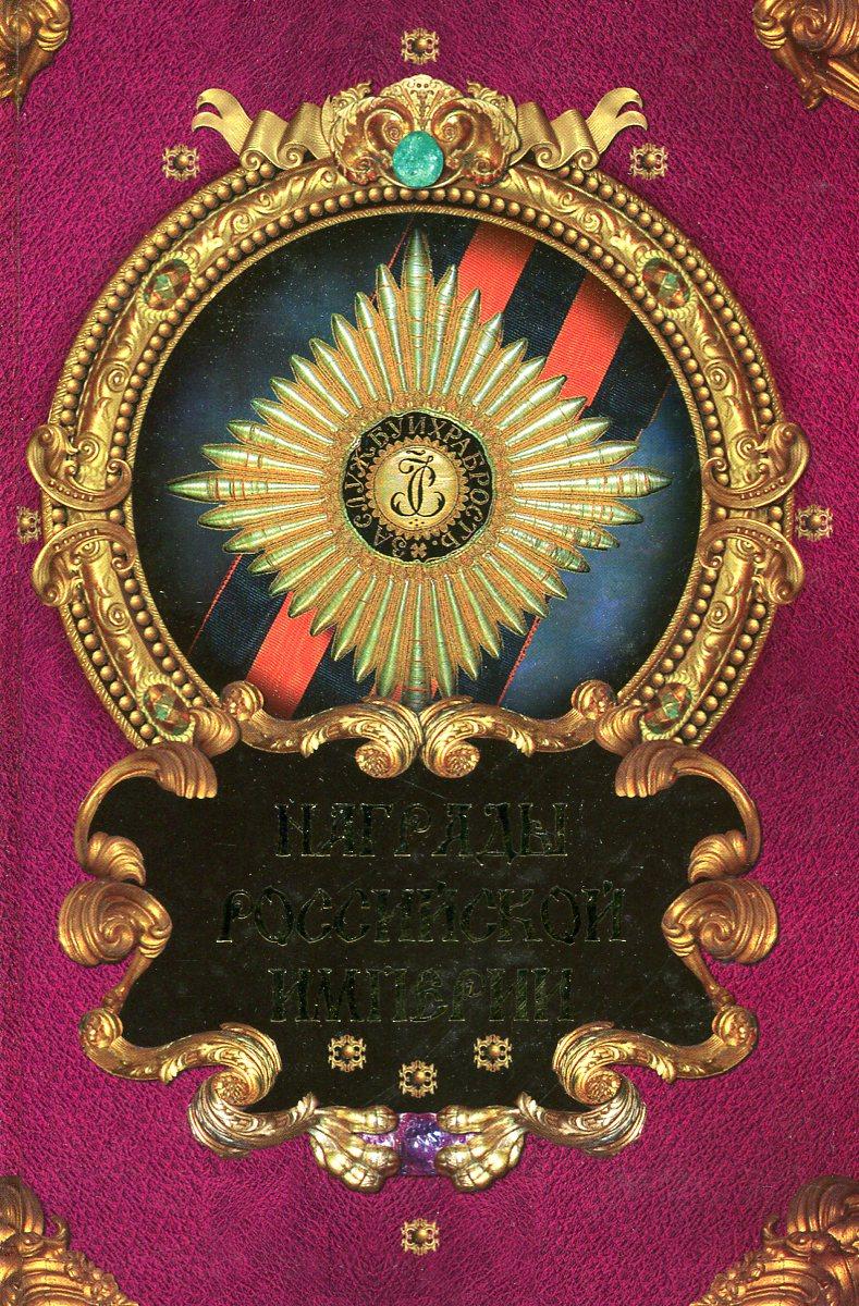 Кузнецов А.А. Награды Российской империи