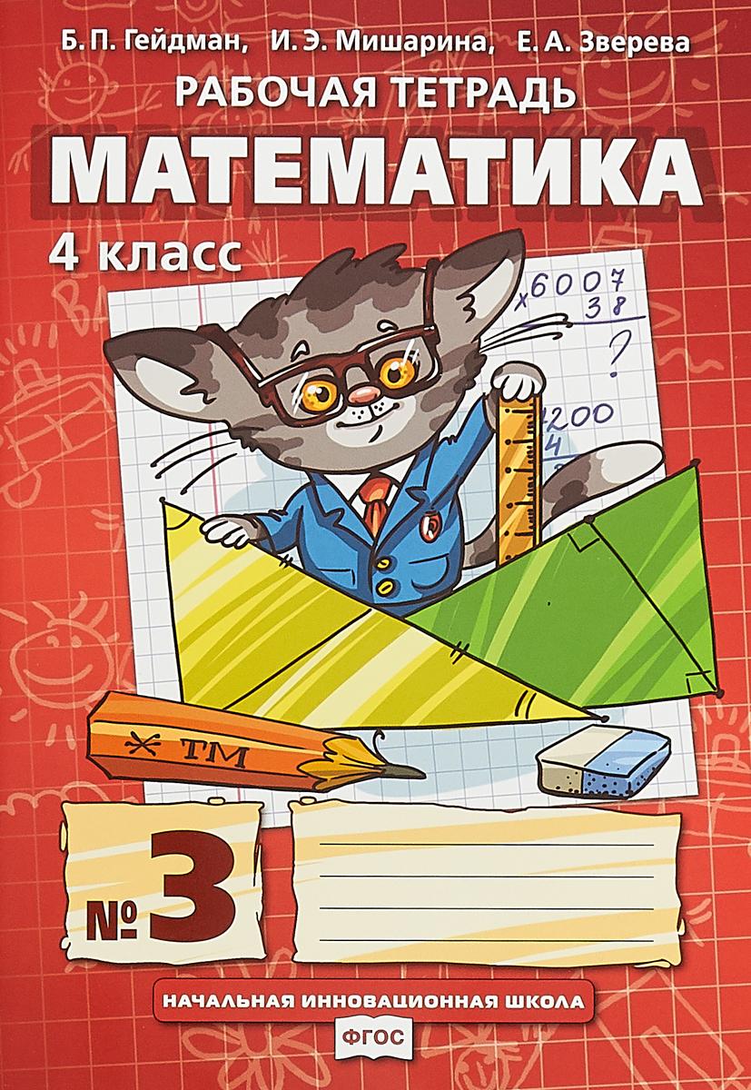 Б. П. Гейдман, И. Э. Мишарина,Е. А. Зверева Математика. 4 класс. Рабочая тетрадь. В 4 частях. Часть 3 б п гейдман и э мишарина е а зверева математика 2 класс учебное издание в 2 частях часть 2