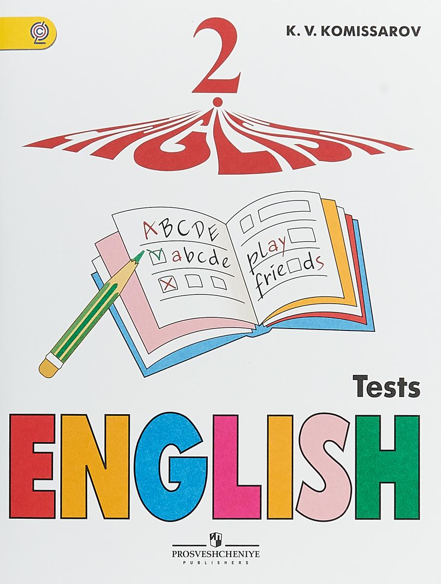 К. В. Комиссаров English 2: Tests / Английский язык. 2 класс. Контрольные и проверочные работы. Учебное пособие