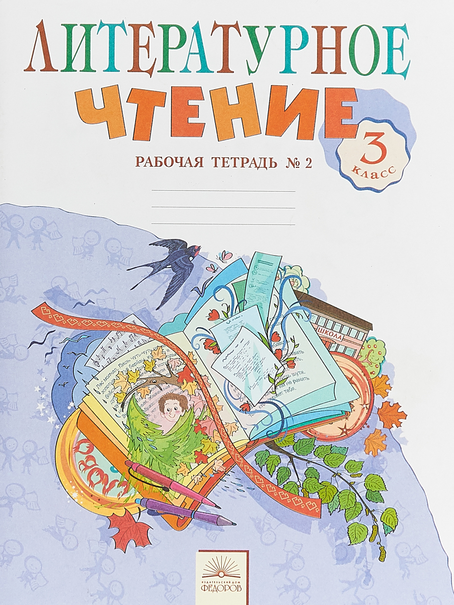 Светлана Самыкина Литературное чтение. 3 класс. Рабочая тетрадь. В 2 частях. Часть 2