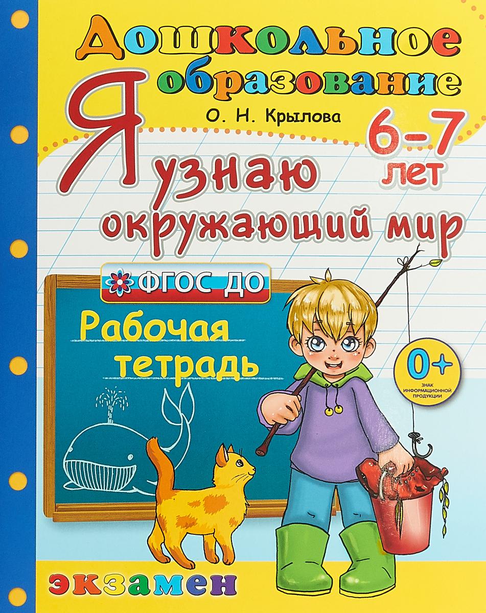 О. Н. Крылова Я узнаю окружающий мир. Для детей 6-7 лет