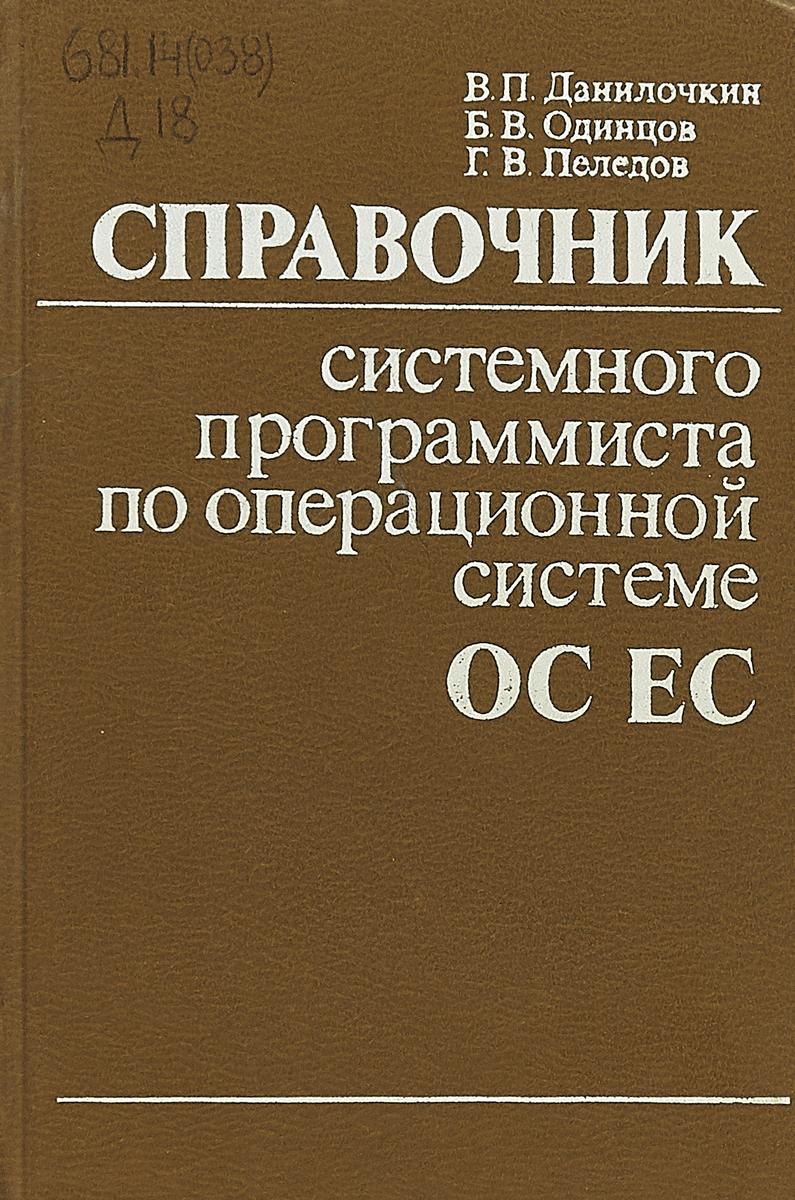 Данилочкин В.П. Справочник системного программиста по операционной системе ОС ЕС