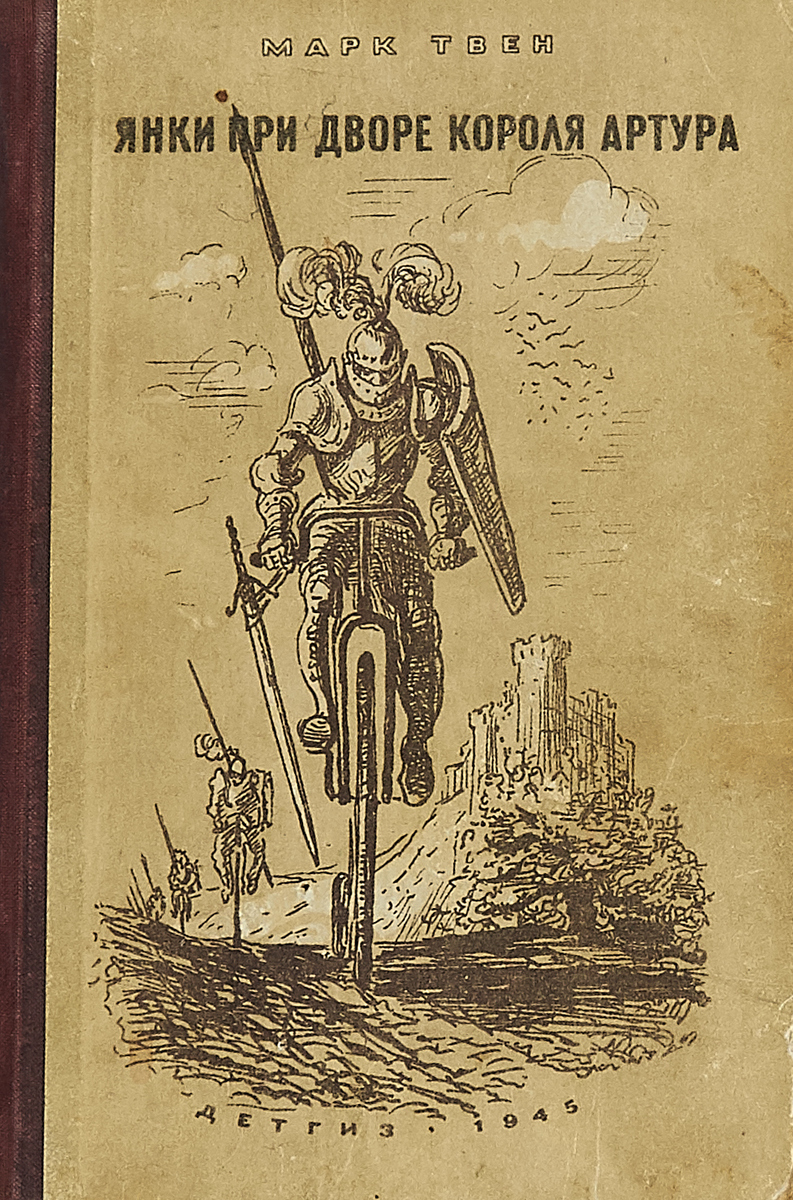 Марк Твен Янки при дворе короля Артура