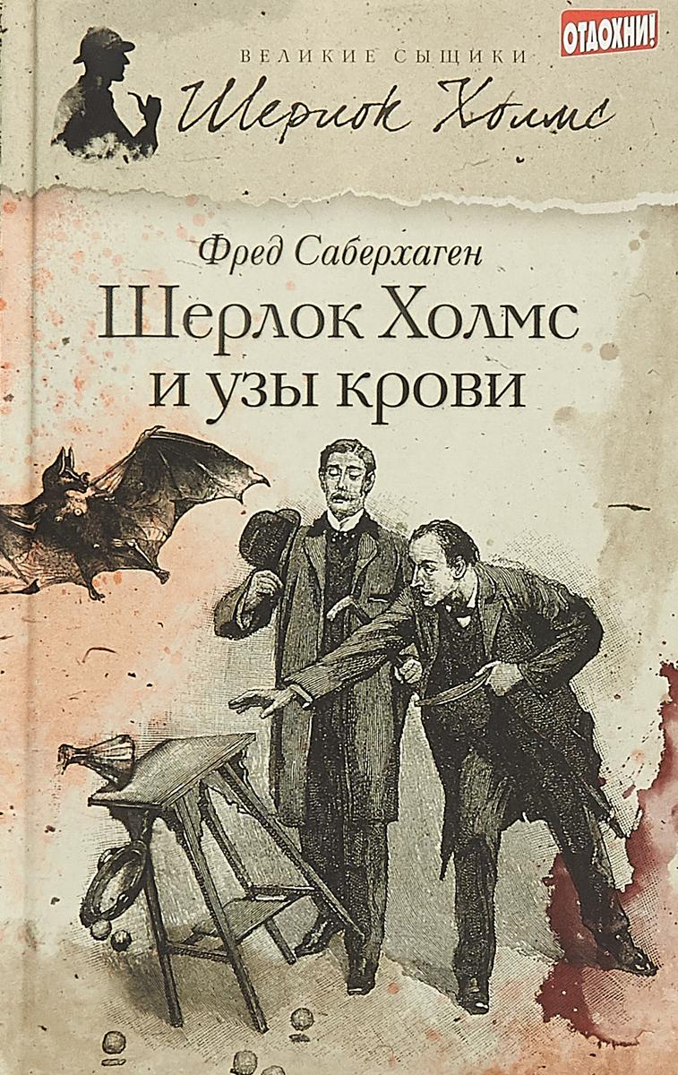 Саберхаген Ф. Шерлок Холмс и узы крови