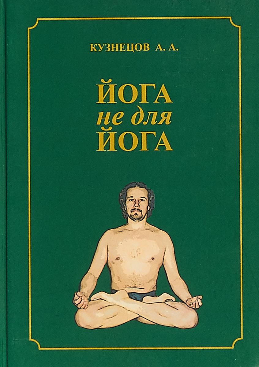цены на А.А. Кузнецов Йога не для йога  в интернет-магазинах