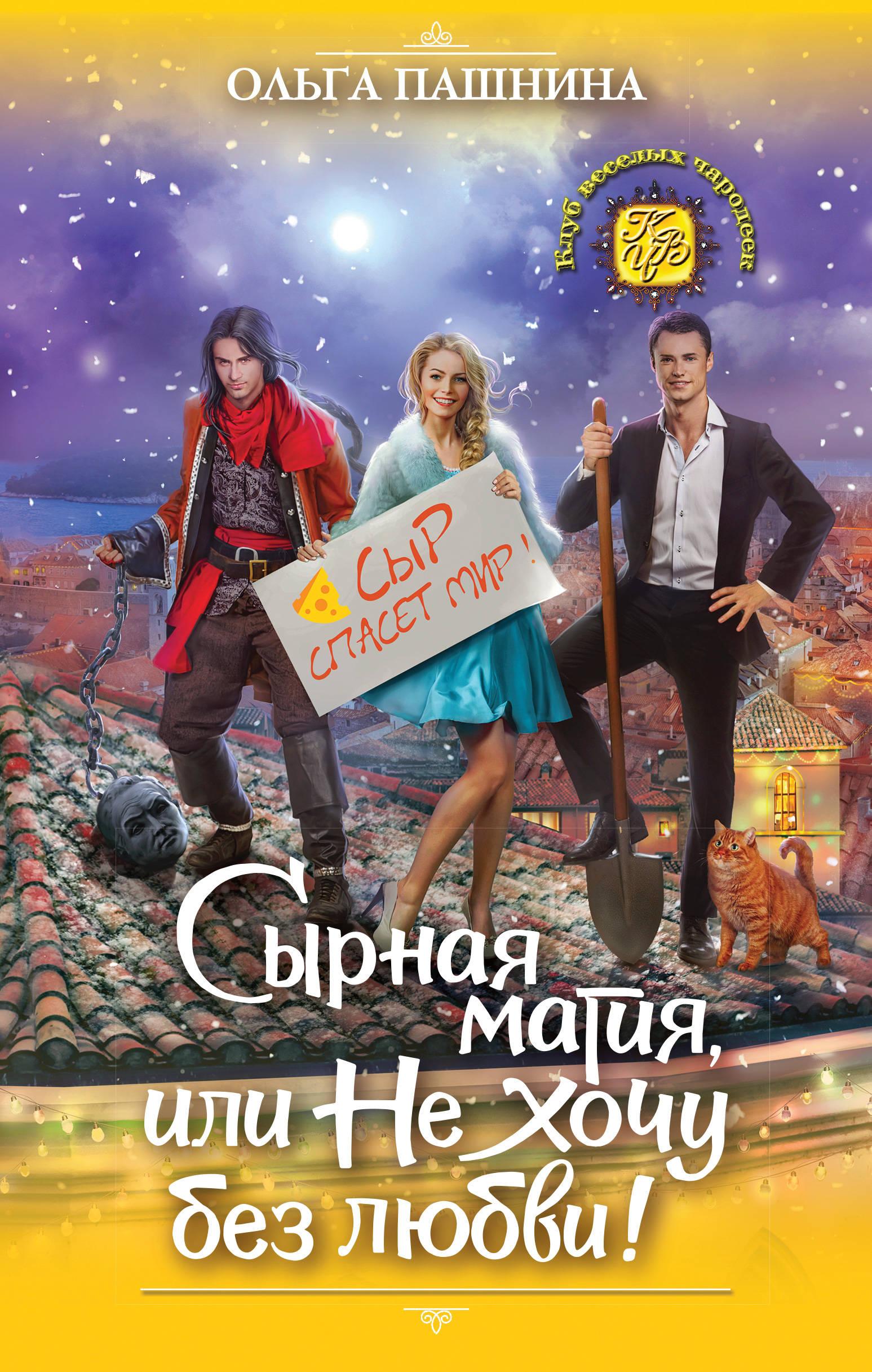 Ольга Пашнина Сырная магия, или Не хочу без любви!