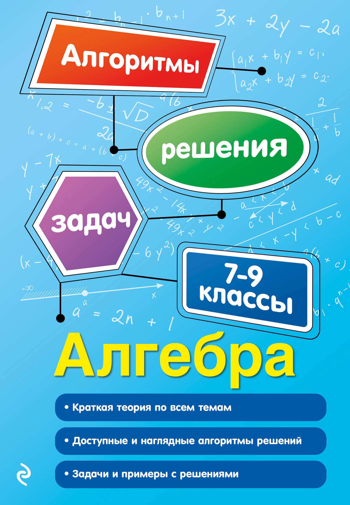 Т. М. Виноградова Алгебра. 7-9 классы