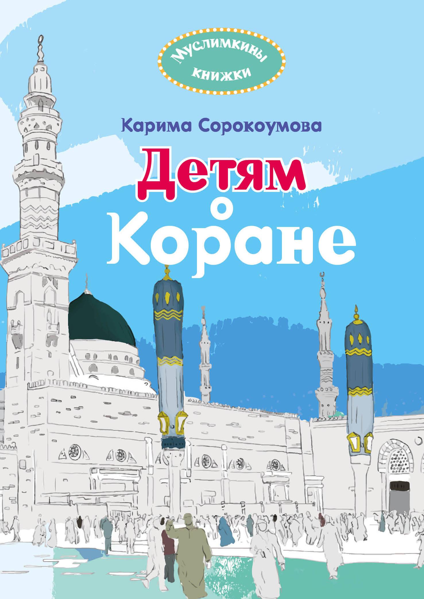 Карима Сорокоумова Детям о Коране
