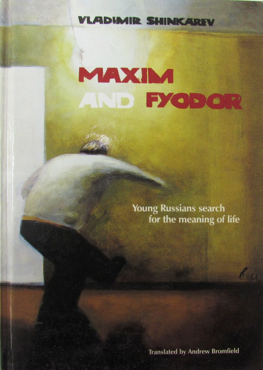 """Книга """"Maxim and Fyodor"""": A Novel and Two Short Stories: Young Russians Search for the Meaning of Life. Vladimir Shinkarev"""
