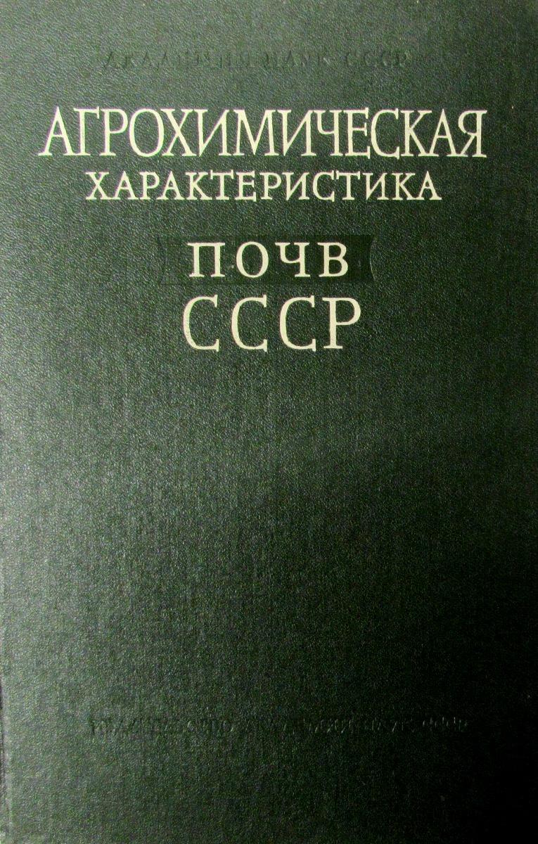Агрохимическая характеристика почв СССР. Дальний Восток