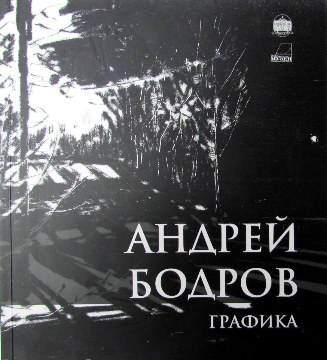 Андрей Бодров. Графика пока существует пространство