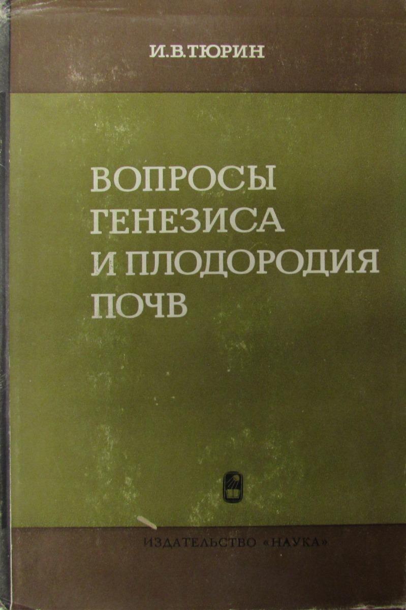 И.В. Тюрин Вопросы генезиса и плодородия почв