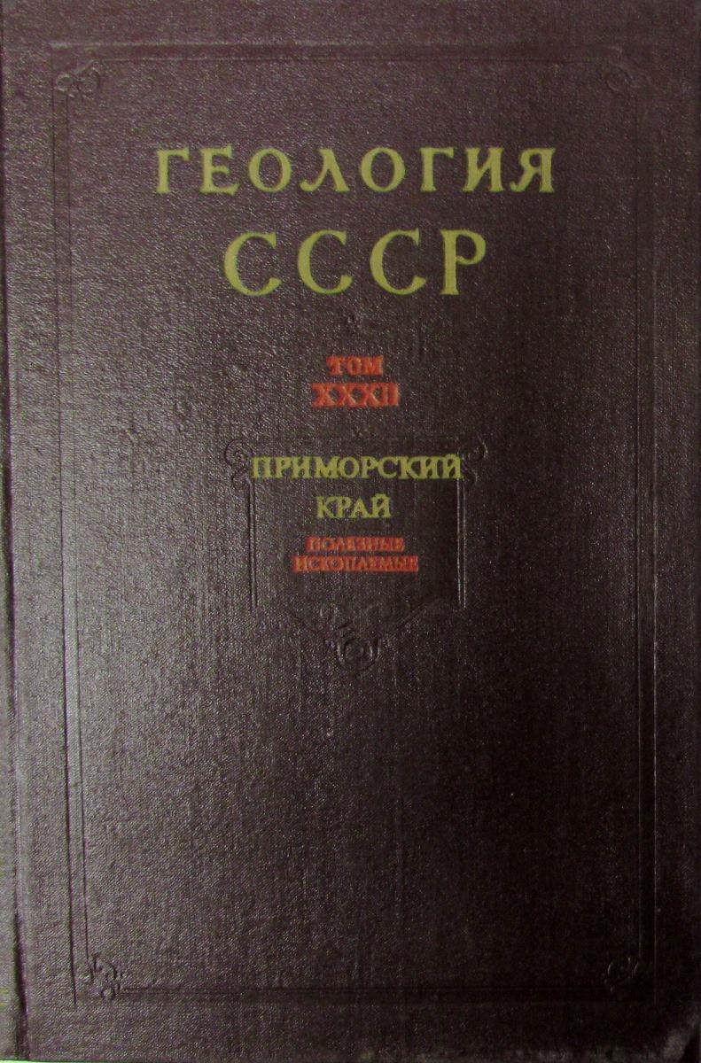 Геология СССР. Том XXXII. Приморский край. Полезные ископаемые