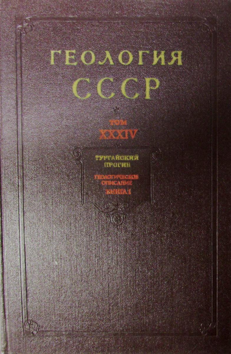 Геология СССР. Том XXXIV. Тургайский прогиб. Геологическое описание. Книга 1