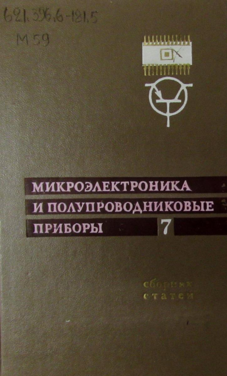 Микроэлектроника и полупроводниковые приборы. Выпуск 7