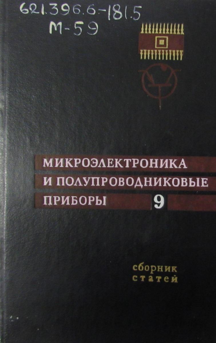 Микроэлектроника и полупроводниковые приборы. Выпуск 9