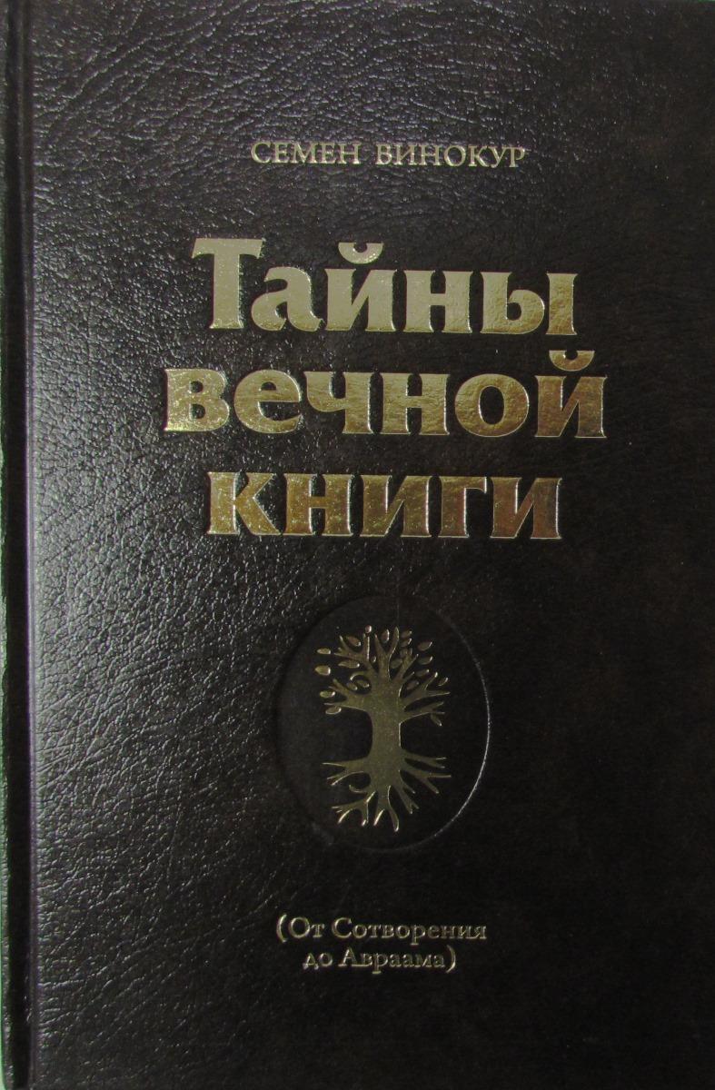 С.М. Винокур Тайны вечной книги