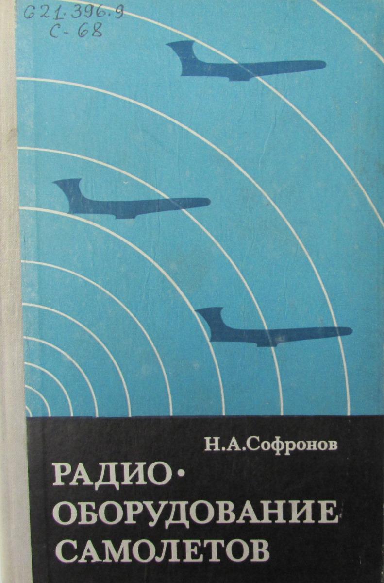 Н.А. Софронов Электрооборудование самолетов распиание самолетов