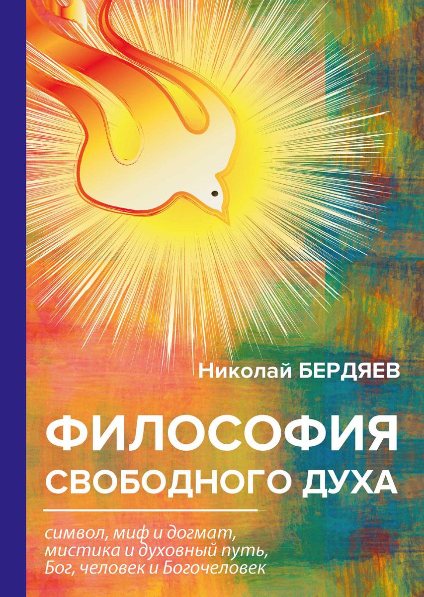 Бердяев Н. Философия свободного духа