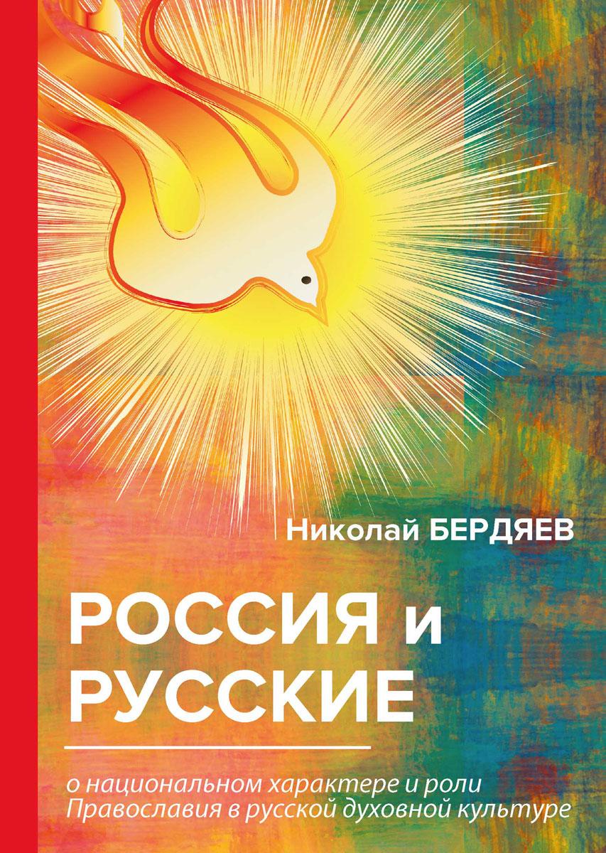 Фото - Бердяев Н. Россия и русские русские азбука русского национального самосознания