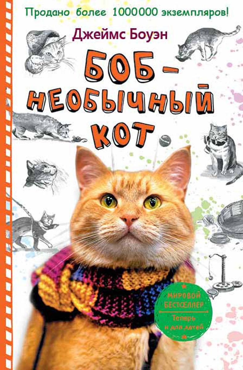 Джеймс Боуэн Боб - необычный кот стив бланк боб дорф стартап настольная книга основателя