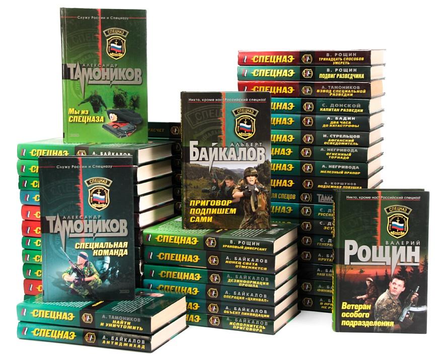 """Серия """"Спецназ"""" (комплект из 52 книг)"""