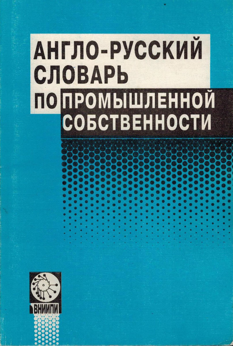 Глядков С.В. Англо-Русский словарь по промышленной собственности