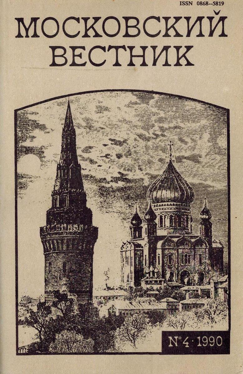 Московский вестник. №4, 1990 гададхара пандит дас ганеша вестник удачи