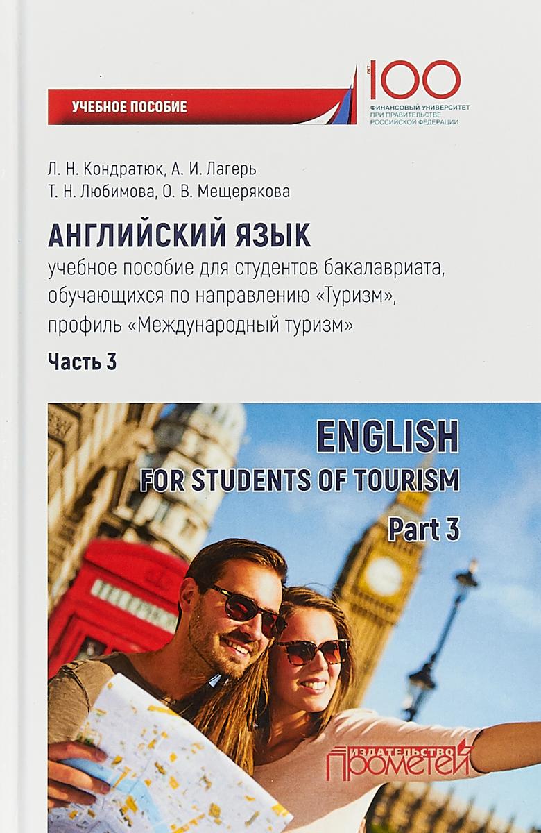 Английский язык. Учебное пособие. Часть 3 / English for Students of Tourism: Part 3