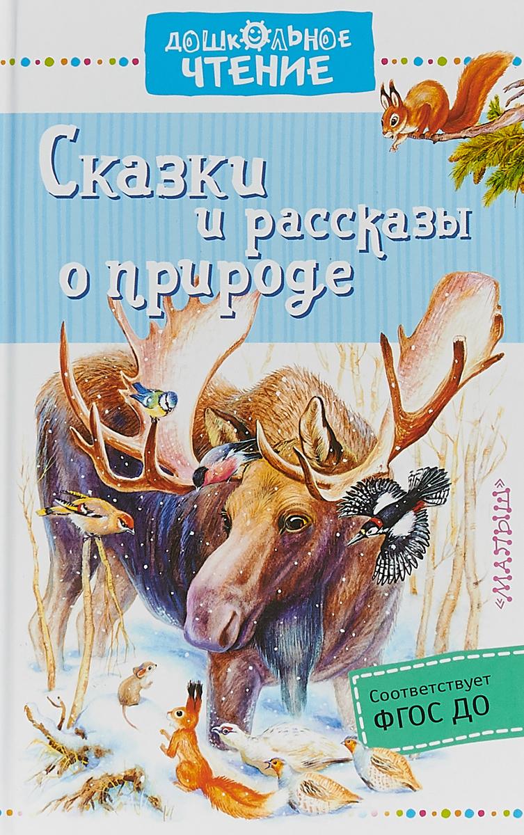 М. М. Пришвин, Н. И. Сладков, К. Г. Паустовский, Э. Ю. Шим Сказки и рассказы о природе