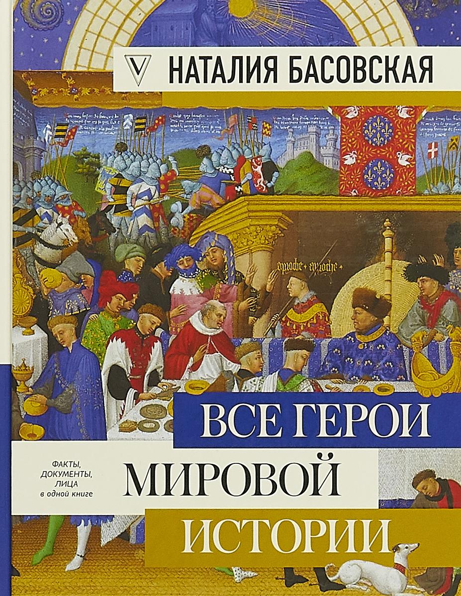 Наталия Басовская Все герои мировой истории