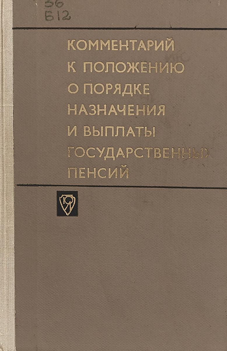 Фото - Комментарий к Положению о порядке назначения и выплаты государственных пенсий юридическая литература