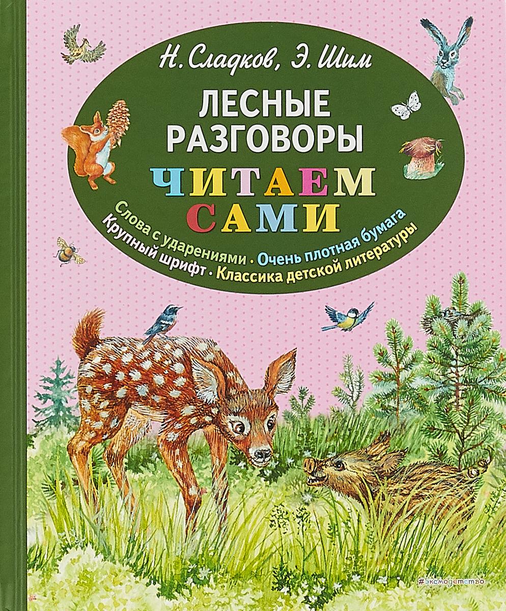 Сладков Николай Иванович; Шим Э. Ю. Лесные разговоры
