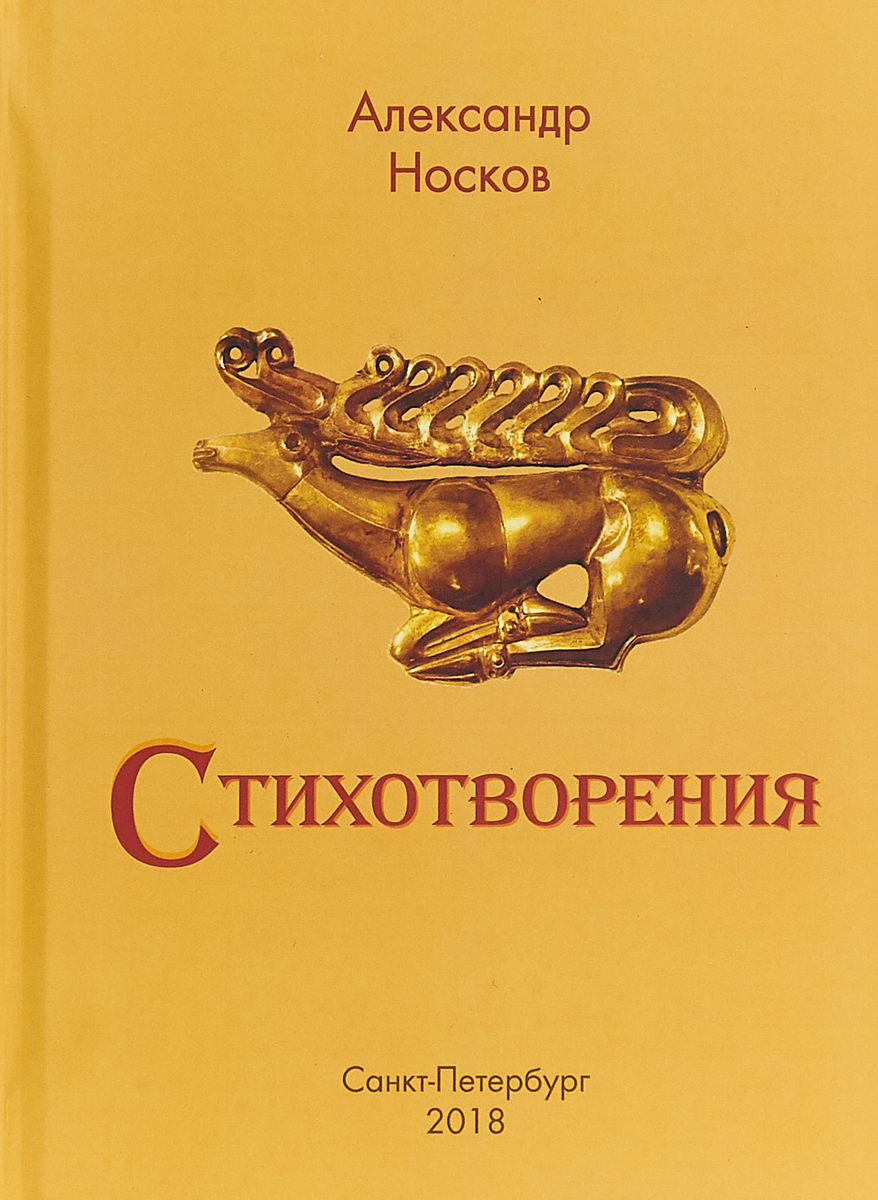 Александр Носков Александр Носков. Стихотворения
