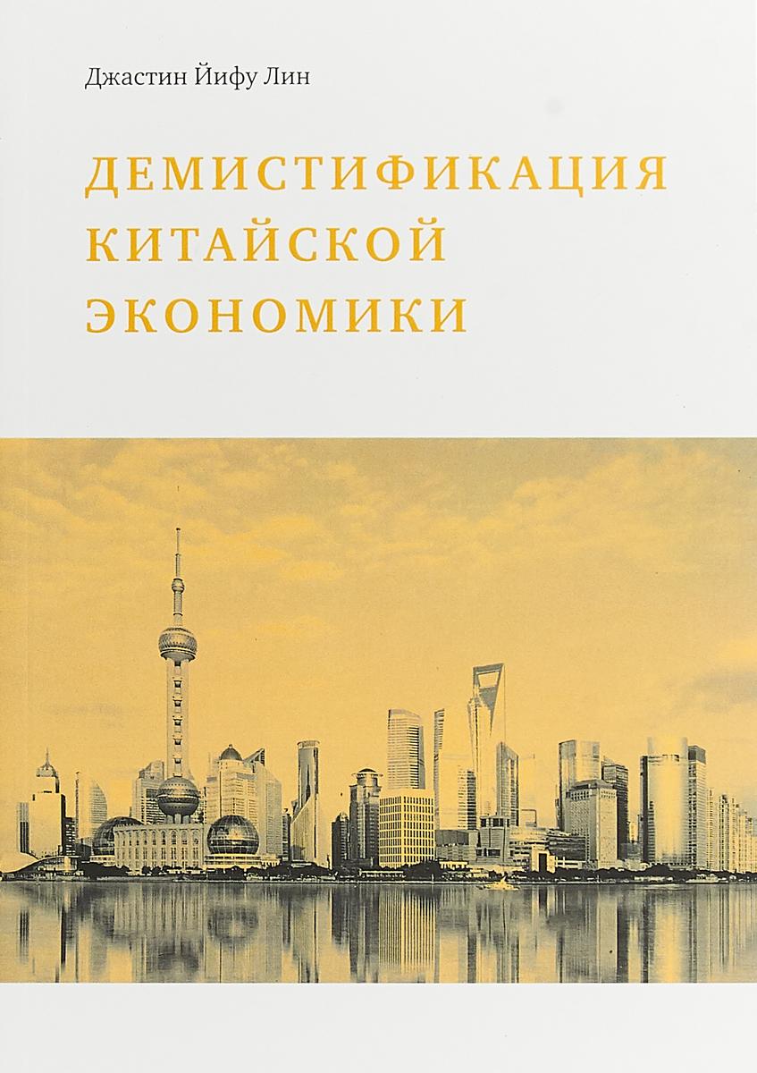 Демистификация китайской экономики До XVIII в. Китай был крупнейшей и одной...