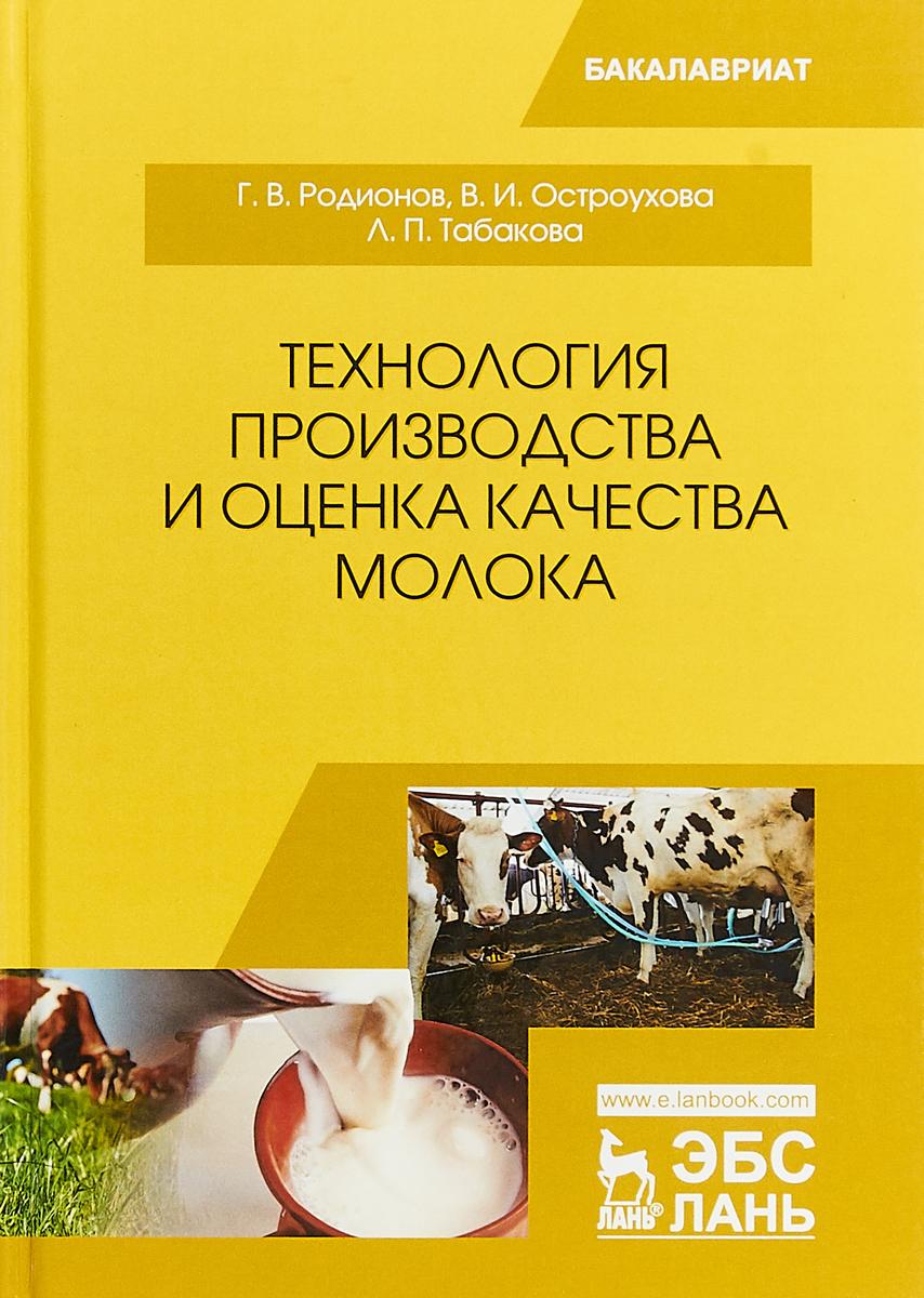 Г. В. Родионов, В. И. Остроухова, Л. П. Табакова Технология производства и оценка качества молока. Учебное пособие