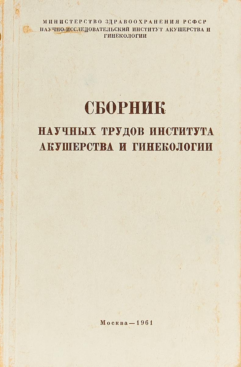 Сборник научных трудов Института акушерства и гинекологии