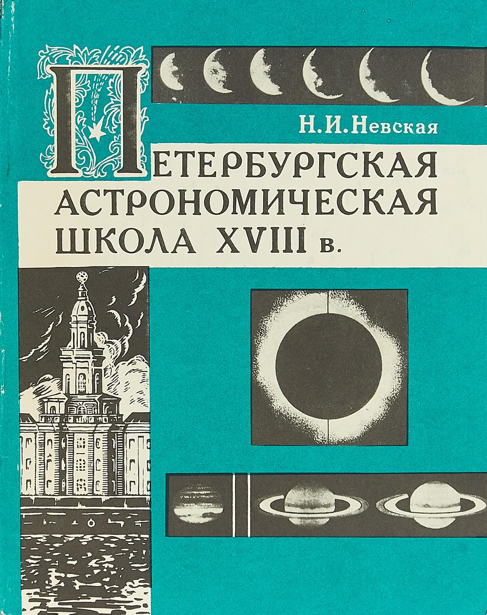 Невская Н. Петербургская астрономическая школа XVIII в.
