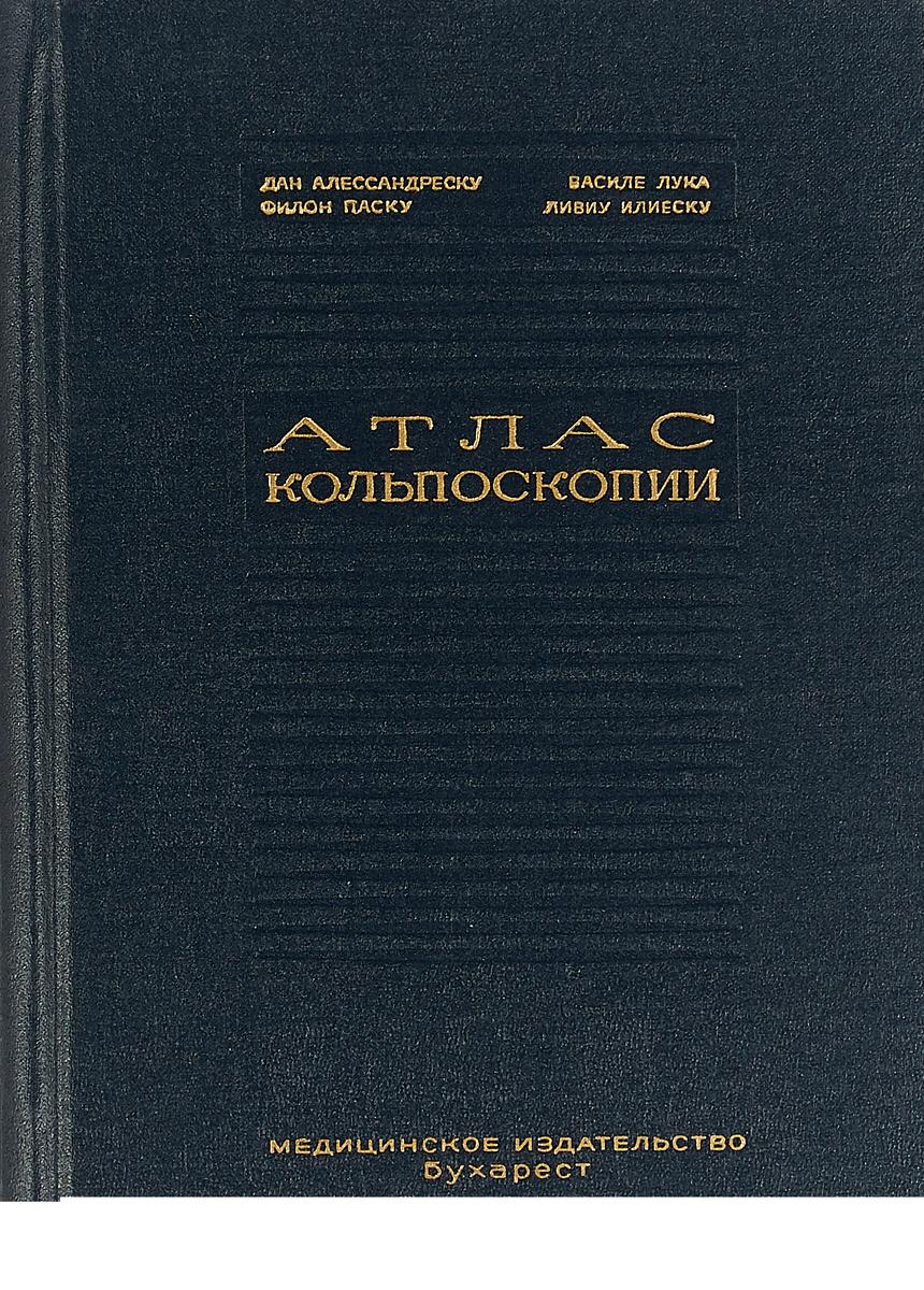 Алессандреску Д., Лука В., Паску Ф., Илиеску Л. Атлас кольпоскопии