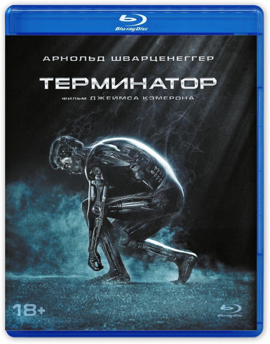 Терминатор (Blu-ray)