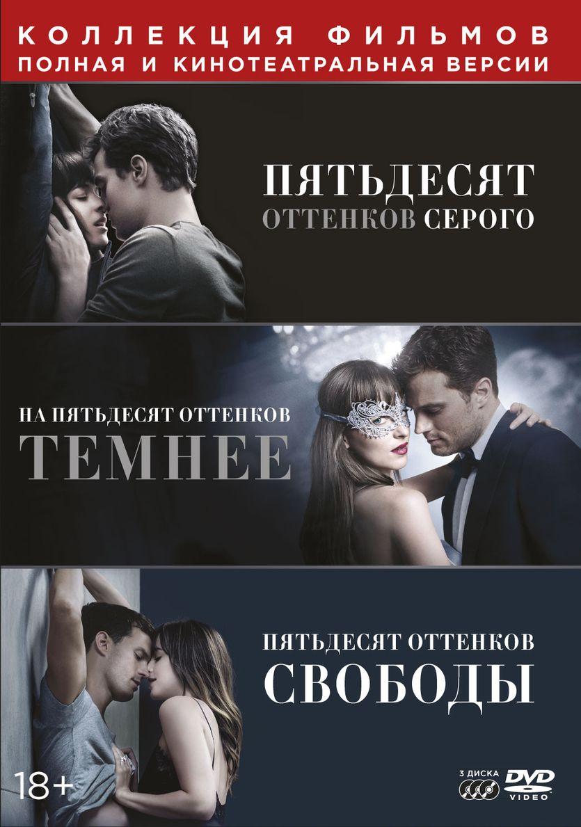 50 оттенков серого. Трилогия (3 DVD) гардемарины 3 dvd
