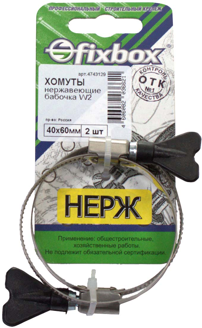 Хомут Fixbox, бабочка, W2, 40-60 мм, 2 шт хомут трубы универсальный пластиковый docke lux d100 мм пломбир