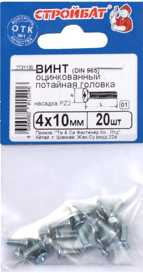 Винт Стройбат, оцинкованный, с потайной головкой, DIN 965, М4х10, 20 шт григорьев с н производство высокотехнологичных деталей в машиностроении isbn 978 5 94178 425 7