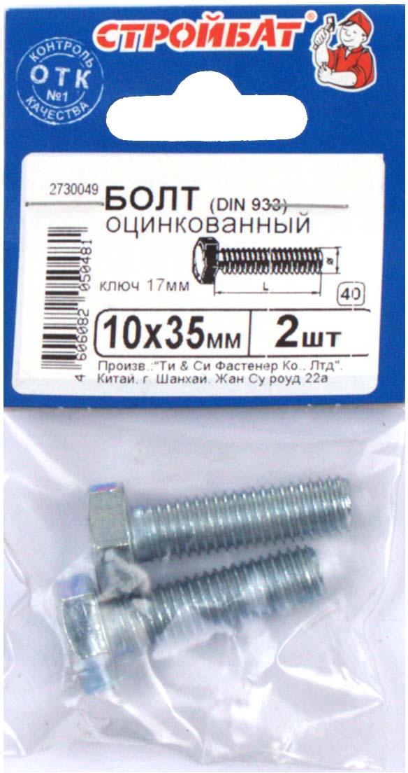 Болт Стройбат, оцинкованный, DIN 933, М10х35, 2 шт болт сантехнический стройбат оцинкованный din 571 10х200 2 шт