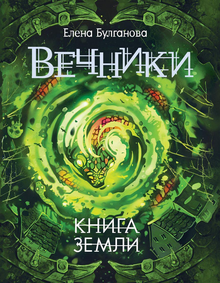 Булганова Е. Вечники. Книга земли. Книга 3.