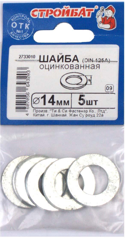Шайба Стройбат, DIN 125A, 14 мм, 5 шт шайба стройбат din 125a 4 мм 500 шт
