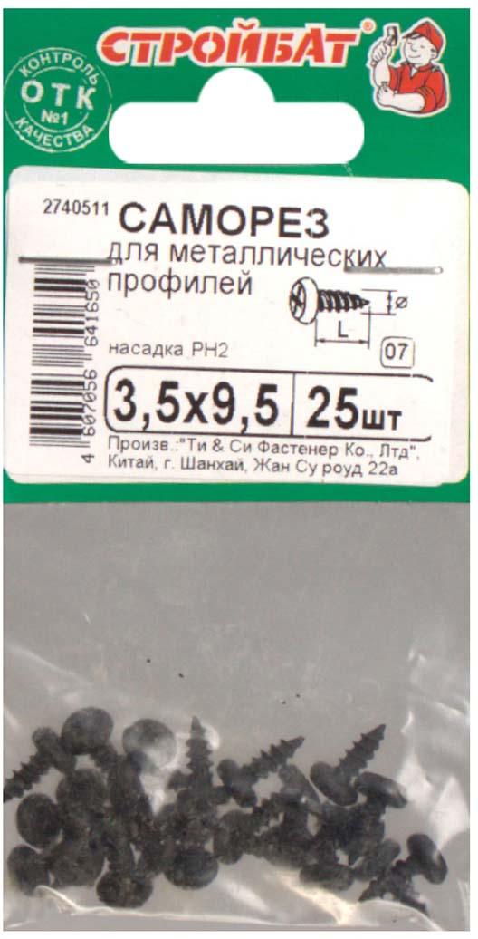 Саморез Стройбат, для металлических профилей, 3,5 х 9,5 мм, 25 шт крепления для профилей маячков 6 мм и 10 мм универсальные 100 шт