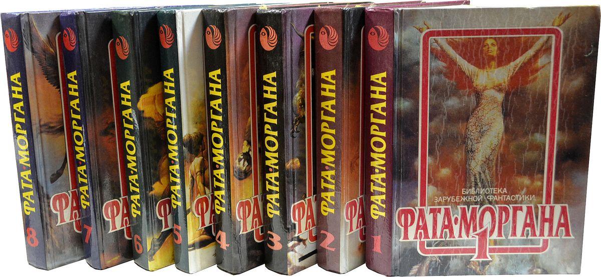 Серия Фата - Моргана (комплект из 8 книг) серия красная линия комплект из 8 книг