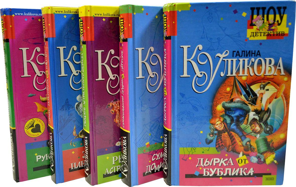Куликова Г. Серия Шоу-детектив (комплект из 5 книг) серия петербургский детектив комплект из 4 книг