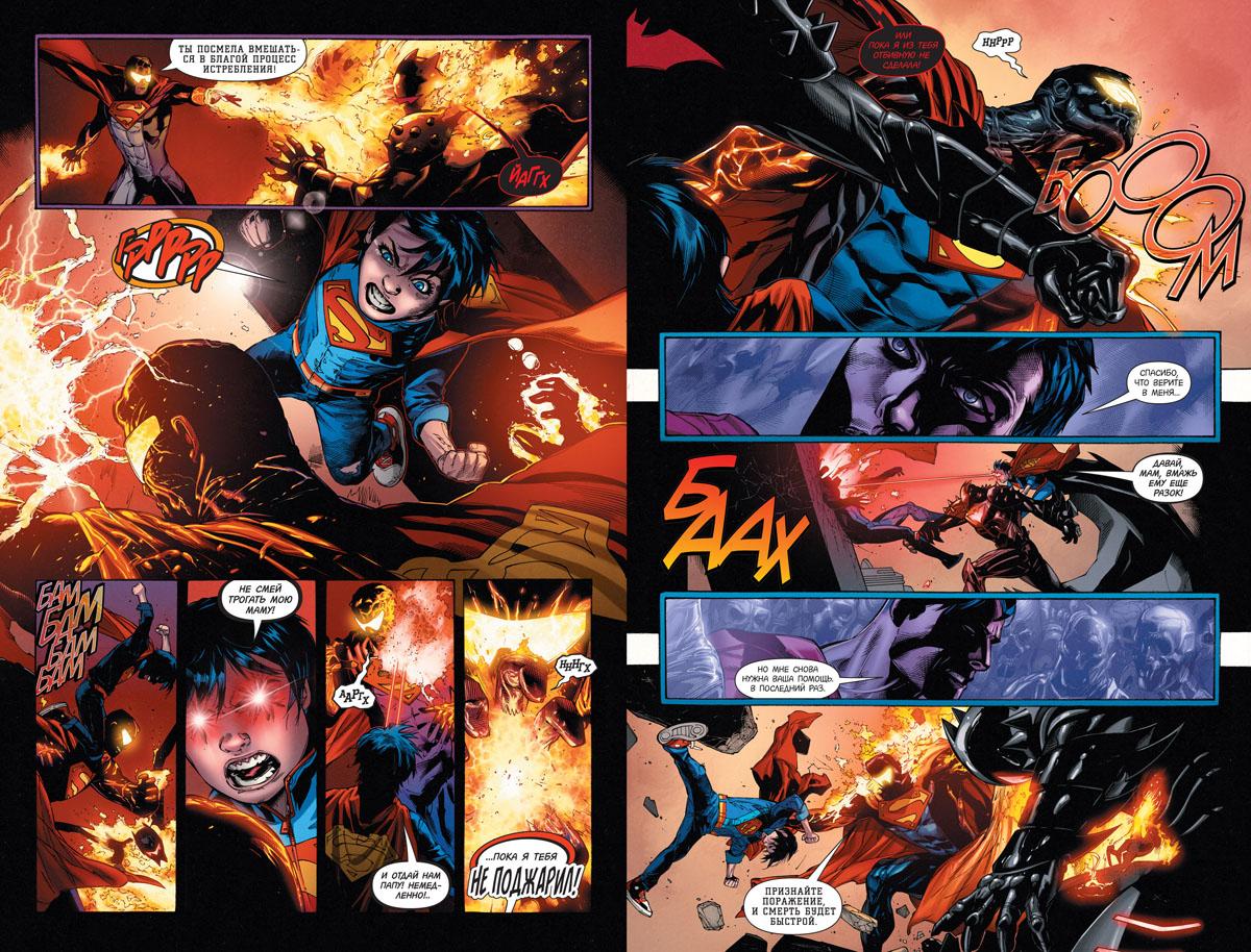 Вселенная DC. Rebirth. Супермен. Книга 1. Сын Супермена Когда Человек из Стали погиб, защищая...